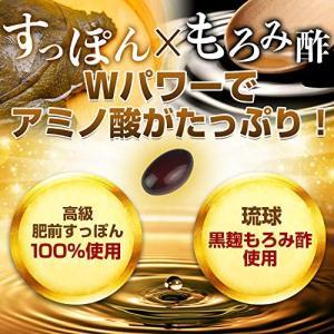 純 すっぽんもろみ酢 肥前すっぽん使用 コラーゲン ダイエット サプリメントの商品画像|ナビ