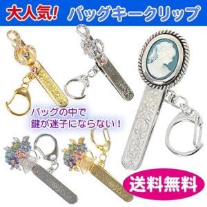 【新デザインが入荷】 ◆バッグキークリップ◆  家の鍵や車の鍵を、バッグのポケット等にクリップで固定...
