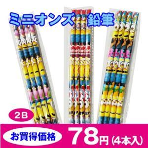 ミニオンズ 鉛筆2B(4本入り)新柄追加
