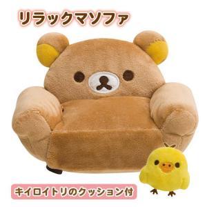 ◆リラックマソファ◆  いつでもいっしょ♪リラックマシリーズに、リラックマのかたちのソファが登場! ...