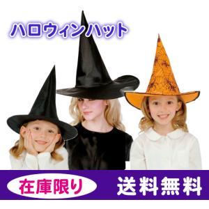 【激安】ハロウィンハット (大人用&子供用) 三角帽子 とんがり帽子