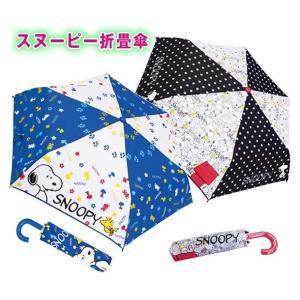 スヌーピー 折りたたみ傘 雨傘 置き傘 梅雨 携帯傘 SNO...