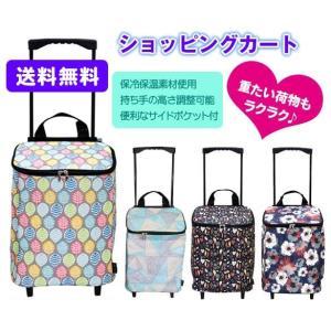 ◆保冷・保温ショッピングカート◆  機能性に優れた、使いやすいショッピングカートが新入荷! 出し入れ...