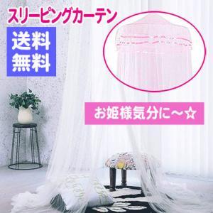 スリーピングカーテン 天蓋カーテン お姫様ネット 蚊帳 虫よけ
