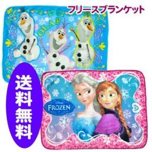 送料無料 アナと雪の女王 フリースブランケット ひざ掛け 肩掛け 防寒対策
