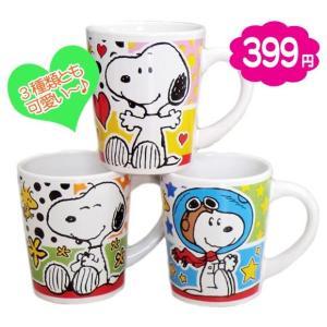 ★スヌーピーのマグカップ★  ほのぼのスヌーピーのマグカップ3種類が新登場! スヌーピーはお子様から...