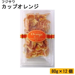 フジサワ カップオレンジ 80g×12個|rindr