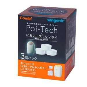 Combi(コンビ) 強力防臭抗菌おむつポット ポイテック×におい・クルルンポイ 共用スペアカセット 3個パック|rindr