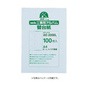 セキセイ 工事用アルバム 補充用替台紙 A4-S 100枚入 AE-2006L|rindr