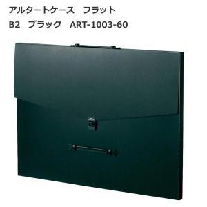 セキセイ ドキュメントファイル アルタートケース フラット B2 ブラック ART-1003-60|rindr