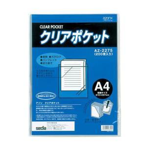 セキセイ アゾン(R) クリアポケット 200枚パック A4 AZ-2275|rindr