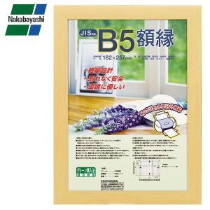 ナカバヤシ 樹脂製軽量額縁 木地 B5(JIS規格) フ-KWP-51/N