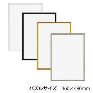 A.P.J. アルミフレーム オープンフレーム パズルサイズ(360×490mm)