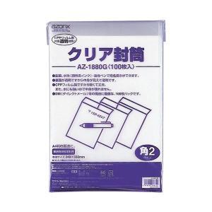 セキセイ アゾン(R) クリア封筒(業務用) 角2 100枚入 AZ-1880G|rindr