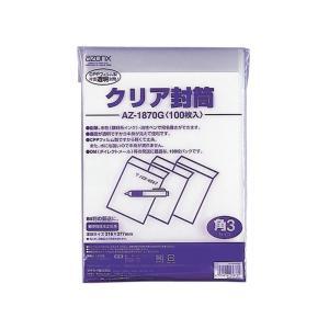 セキセイ アゾン(R) クリア封筒(業務用) 角3 100枚入 AZ-1870G|rindr