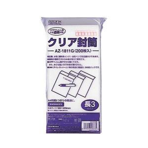 セキセイ アゾン(R) クリア封筒(業務用) 長3 200枚入 AZ-1811G|rindr