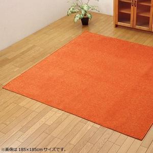 シェニール織カーペット 『モデルノ』 オレンジ 約185×185cm 4599629|rindr