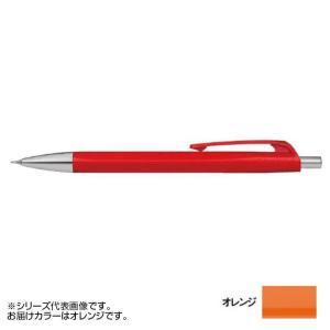 カランダッシュ 888インフィニット メカニカルペンシル 0.7mm オレンジ 0884-030|rindr