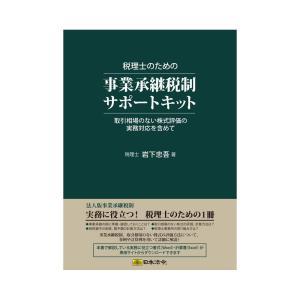日本法令 キット9/税理士のための事業承継税制サポートキット|rindr