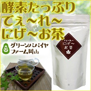 (健康茶)パパイン酵素たっぷりの「でーれーにげーお茶」15日分|rindr