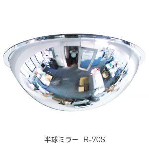 半球ミラー(防犯ミラー) STD730×280 (R-70S) 半球ミラーSTD 安全ミラー コンビニ 窃盗 万引防止 ring-g