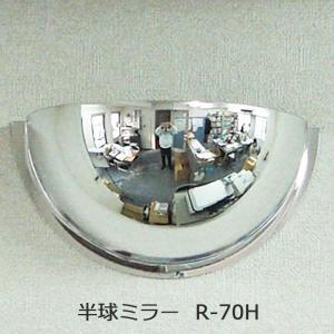 半球ミラーハーフ(防犯ミラー)730×250 (R-70H) 安全ミラー R-30H 病院 学校 施設 ring-g