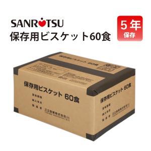 非常食 保存食 防災 備蓄 三立製菓(サンリツ)保存用ビスケット60食