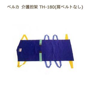 ベルカ 介護担架 TH-180(肩ベルトなし) 福祉 施設 老人ホーム コンパクト ワンタッチ式ベルト|ring-g