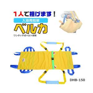 ベルカ 入浴担架 DHB-150(1〜4人担ぎ) 介護 福祉 施設 老人ホーム 風呂 コンパクト ワンタッチ式ベルト|ring-g