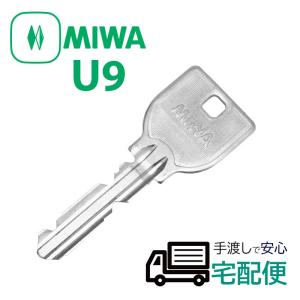 合鍵 作成 MIWA 美和ロック メーカー純正 スペアキー 子鍵 U9キー U9シリンダー|ring-g