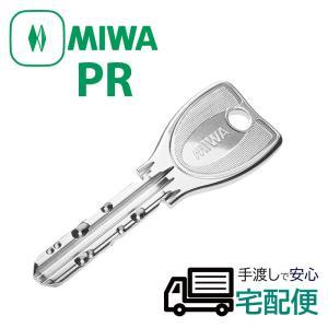 合鍵 ディンプルキー 作成 MIWA 美和ロック メーカー純正 スペアキー 子鍵 PRキー PRシリンダー ノーマル