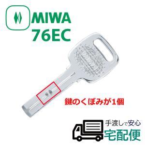 合鍵 ディンプルキー 作成 MIWA 美和ロック メーカー純正 スペアキー 子鍵 76ECキー 76ECシリンダー|ring-g