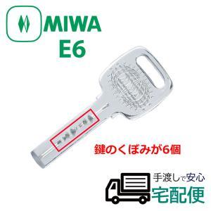 合鍵 ディンプルキー 作成 MIWA 美和ロック メーカー純正 スペアキー 子鍵 ECシリンダー E6シリンダー|ring-g
