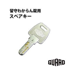 ドア用防犯用品 合鍵 合いカギ 非常脱出 玄関 留守わからん錠用スペアキー|ring-g