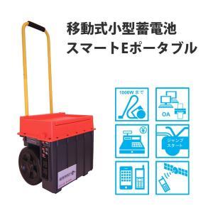非常用電源 スマートEポータブルSEP-1000 加地貿易 ...