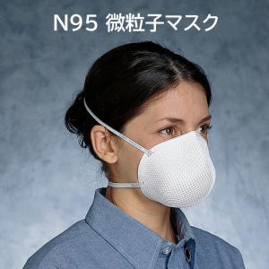 鳥インフルエンザ、新型インフルエンザ、PM2.5、花粉、黄砂などを効果的に防ぐことができるN95超立...