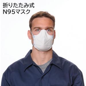持ち運びに便利な折りたたみ式N95マスクです。素早く簡単に装着でき、柔らかなフォーム素材で作られたノ...