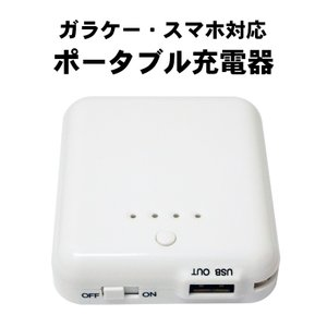 避難・生活用品 スマホ iphone アイフォン 携帯電話 モバイルバッテリー 乾電池式 ポータブル充電器 6125