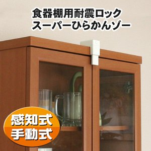 防災グッズ 耐震グッズ 食器 飛び出し防止 食器棚用耐震ロック スーパーひらかんゾー|ring-g
