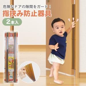 指詰め ドア 指詰め防止カバー 指詰め防止ストッパー ドア用ケガ防止 ゆびストップ 2本入り|ring-g