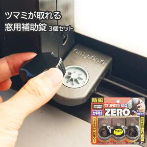 【ウルトラセール期間中ポイント10倍!】ウインドロックZERO(ゼロ) 3個入 ブロンズ N-1155 ノムラテック サッシ 補助錠 窓の鍵
