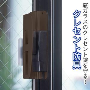 クレセント錠をカバーし、外側から見えないようにすることにより侵入盗に防犯意識の高さを伝え、犯行を防ぐ...