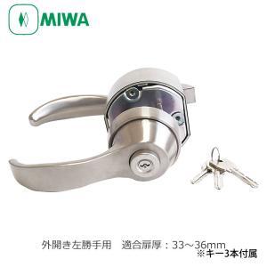 レバーハンドル ドアノブ 交換 鍵付き miwa 77HP30 HPD40KJ PAT 5350 U9HPL-40 外開き左勝手 33〜36mm|ring-g
