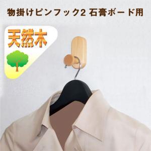 物掛けピンフック2 石膏ボード用 壁掛け ノムラテック|ring-g