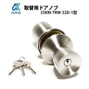 ALPHA(アルファ)取替用握玉(ドアノブ)33KN-TRW-32D-1型 握り玉 玄関|ring-g
