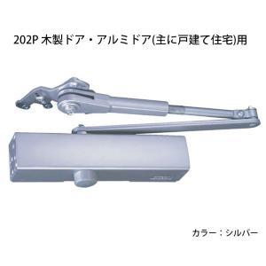金物 ドアマン リョービ万能取替用ドアクローザー S202P シルバー ring-g