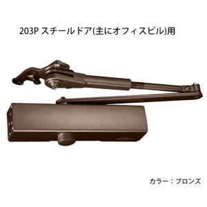 金物 ドアマン リョービ万能取替用ドアクローザー S203P ブロンズ ring-g