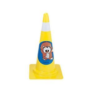 交通安全用品 カラーコーン デザインスコッチコーン ラッコ 黄 ring-g
