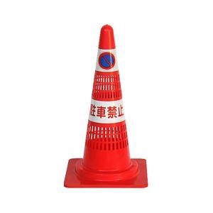 交通安全用品 カラーコーン 迷惑 駐輪 駐車禁止ネットコーン 赤 ring-g