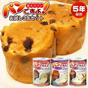 非常食 パン 5年保存 非常食セット 防災 防災セット おいしい 保存食 パンですよ!3缶セット|ring-g